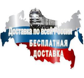 доставка по России МейТан