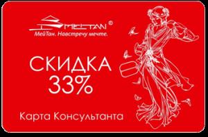 karta_meitan33