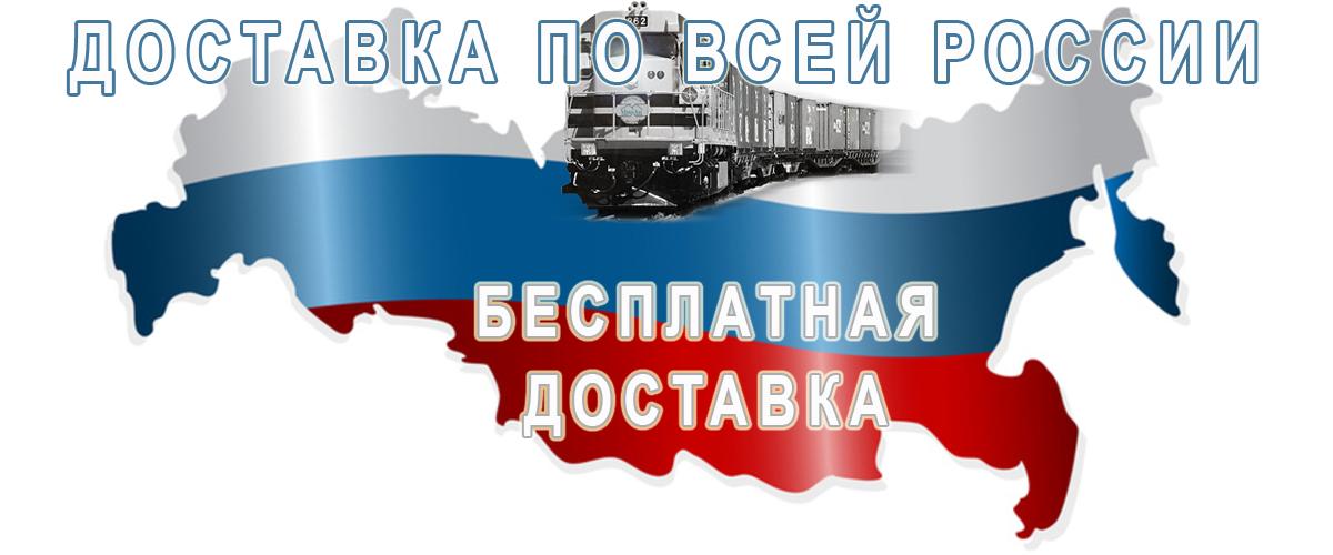 Доставка по России МейТан бесплатно
