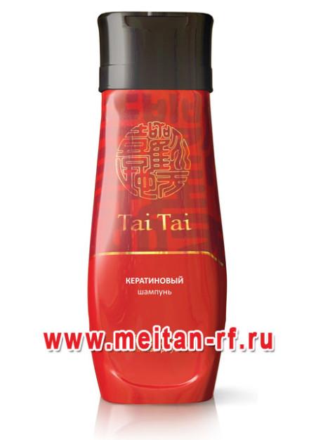 Кератиновый шампунь Tai Tai