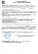 sertifikatYY-8-1