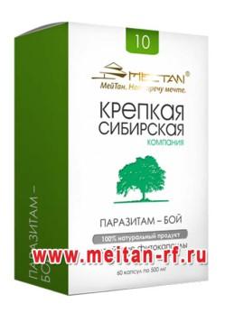 Алтайские фитокапсулы №10 «Паразитам-бой»