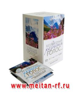 Алтайский травяной чай для душевного вечера / 20 пакетиков