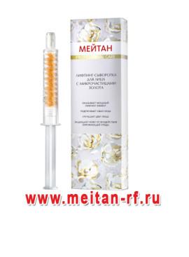 Лифтинг-сыворотка для лица с микрочастицами золота