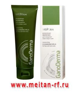 Молочко увлажняющее для очищения кожи лица и шеи